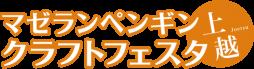 マゼランペンギン クラフトフェスタ上越 (マゼフェス)